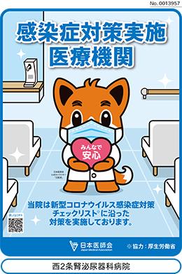 感染対策実施医療機関