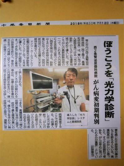 P7250001.JPGのサムネイル画像のサムネイル画像のサムネイル画像